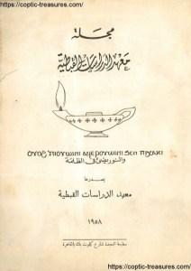 غلاف مجلد 1958 - مجلة معهد الدراسات القبطية.jpg