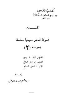 غلاف مجموعة قصص مسيحية مسلسلة 2 - إبراهيم صبري معوض.jpg