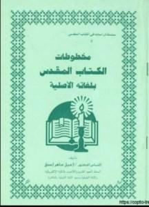 غلاف مخطوطات الكتاب المقدس بلغاته الأصلية - القس شنودة ماهر.jpg