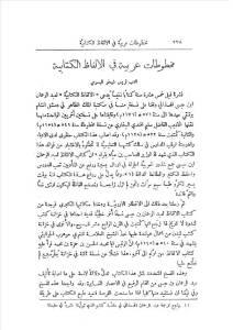 غلاف مخطوطات عربية في الألفاظ الكتابية - الأب لويس شيخو اليسوعي.jpg