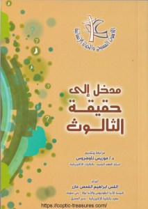 غلاف مدخل إلى حقيقة الثالوث - القس إبراهيم القمص عازر.jpg