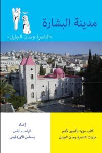مدينة البشارة - الناصرة ومدن الجليل - كتاب مزود بالصور لأهم مزارات الناصرة ومدن الجليل - الراهب القس يسطس الأورشليمي