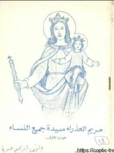 غلاف مريم العذراء سيدة جميع النساء - القمص إبراهيم جبرة.jpg