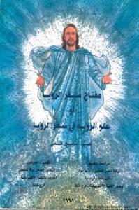 غلاف مفتاح سفر الرؤيا أو علو الرؤية في سفر الرؤيا - تفسير بمدلول كتابي - إبدياكون إسكندر القمص لوقا اسكندر