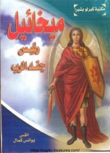 غلاف ميخائيل رئيس جند الرب - القس يؤانس كمال.jpg
