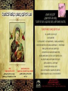 غلاف نسب أم النور وسني حياتها الطاهرة - الأستاذ حنا جاب الله أبو سيف.jpg