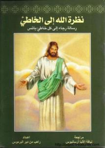 غلاف نظرة الله الي الخاطئ - نسخة سكان- الأنبا مكاريوس اسقف المنيا العام.jpg