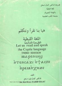 غلاف هيا بنا نقرأ و نتكلم اللغة القبطية - الدكتور كمال فريد.jpg