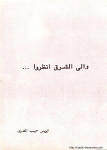 غلاف وإلى الشرق أنظروا - الأستاذة إيريس حبيب المصرى.jpg