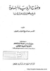غلاف وضوح الرؤيا السماوية - شرح وتحليل لسفر الرؤيا - القمص عبد المسيح ثاوفيلس النخيلي.jpg
