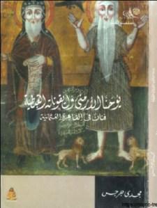 غلاف يوحنا الأرمني وأيقوناته - مجدي جرجس.jpg