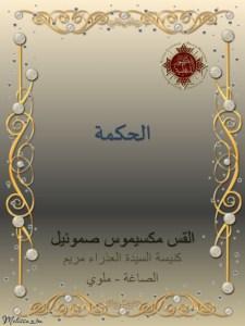 كتاب الحكمة - القمص مكسيموس صموئيل.jpg