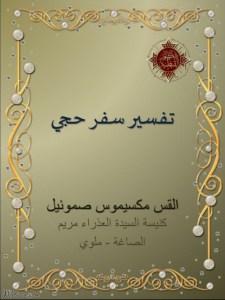 كتاب تفسير سفر حجي - القمص مكسيموس صموئيل.jpg