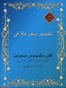 كتاب تفسير سفر ملاخى - القمص مكسيموس صموئيل.jpg