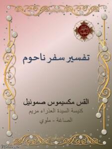 كتاب تفسير سفر ناحوم - القمص مكسيموس صموئيل.jpg