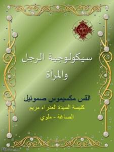 كتاب سيكولوجية الرجل والمرأة - القمص مكسيموس صموئيل.jpg