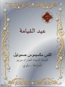 كتاب عيد القيامة - القمص مكسيموس صموئيل.jpg