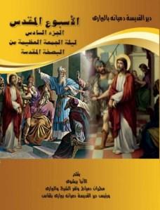 ليلة الجمعة من البصخة المقدسة – الجزء 06 - لاهوت - صلبوت - الأنبا بيشوي.jpg