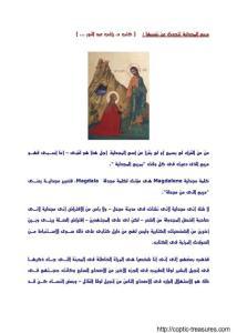 غلاف مريم المجدلية تتحدث عن نفسها - د.راغب عبد النور.jpg