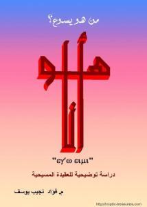 لاهوت المسيح