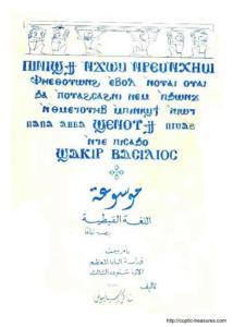 غلاف موسوعة-اللغة-القبطية_جزء1_دكتور-شاكر-باسليوس.jpg