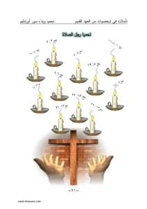 نحميا - شخصيات الكتاب المقدس - الأنبا بيشوي.jpg