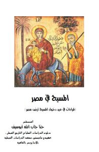 غلاف السيد المسيح في مصر - قراءات في عيد دخول المسيح أرض مصر - الأغنسطس حنا جاب الله أبو سيف