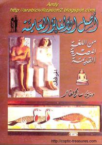 أصل الألفاظ العامية من اللغة المصرية القديمة - الجزء الثالث - المهندس سامح مقار