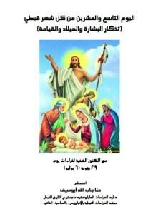 غلاف اليوم التاسع والعشرين من كل شهر قبطي - الأغنسطس حنا جاب الله أبو سيف