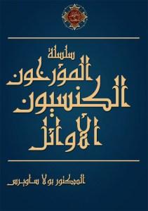 سلسلة المؤرخون الكنسيون الأوائل - الدكتور بولا ساويرس