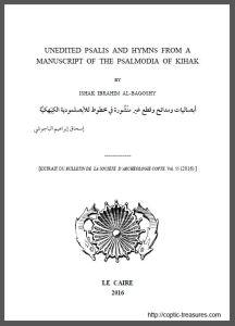 غلاف أبصاليات ومدائح وقطع غير منشورة في مخطوط للأبصلمودية الكيهكية - الأستاذ إسحاق إبراهيم الباجوشي