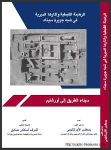 غلاف الرهبنة القبطية وآثارها الديرية في شبه جزيرة سيناء - سيناء الطريق إلى اورشليم - الراهب القس يسطس الأورشليمي