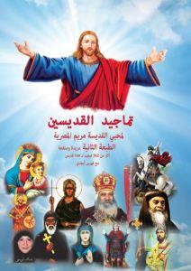 تماجيد القديسين - الطبعة الثانية - الإصدار الثامن - يوليو 2018 - محبي القديسة مريم المصرية - 562 تمجيد ل348 قديس مع فهرس أبجدي