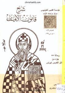 غلاف شرح قانون الإيمان - رسالة 55 من رسائل القديس كيرلس الإسكندري - ترجمة الدكتور موريس تاوضروس
