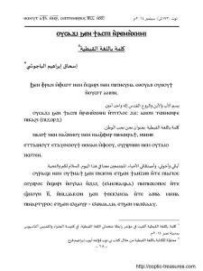 غلاف كلمة باللغة القبطية - الأستاذ إسحاق إبراهيم الباجوشي