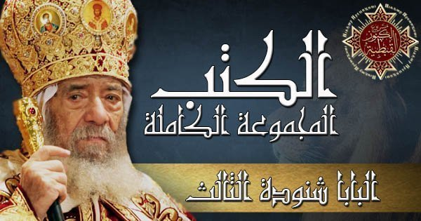 غلاف المجموعة الكاملة لكتب قداسة البابا شنودة الثالث