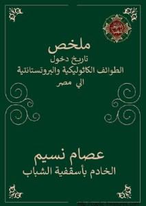ملخص دخول الارساليات الكاثوليكية والبروتستانتية الي مصر - الأستاذ عصام نسيم
