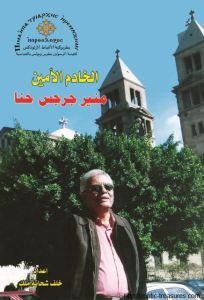 غلاف منير جرجس حنا