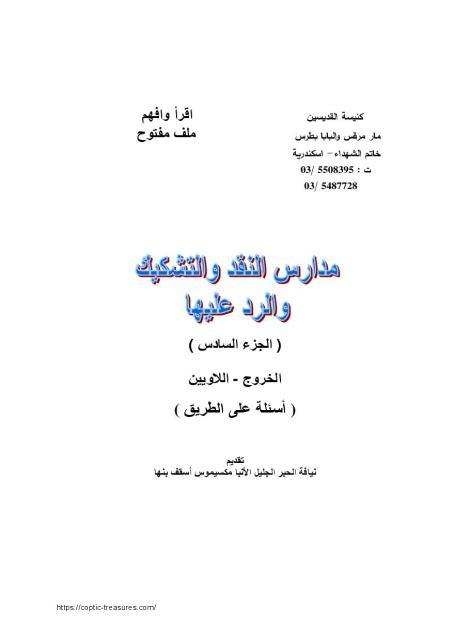 النقد الكتابي جزء 06 _ أسئلة سفر الخروج و اللاويين – الأيبوذياكون حلمي القمص يعقوب
