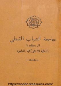 غلاف جامعة الشباب القبطي المركزية بالكلية الإكليريكية بالقاهرة - القديس الأرشيذياكون حبيب جرجس