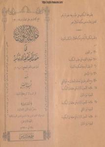 غلاف خلاصة الأصول الإيمانية في معتقدات الكنيسة القبطية الأرثوذكسية - الكتاب الأول - القديس الأرشيذياكون حبيب جرجس