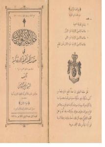 غلاف خلاصة الأصول الإيمانية في معتقدات الكنيسة القبطية الأرثوذكسية - الكتاب الثالث - القديس الأرشيذياكون حبيب جرجس