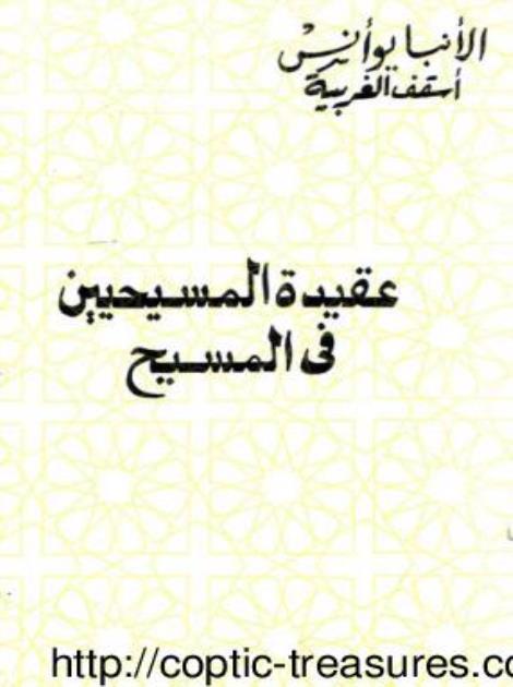 كتاب تاريخ الكنيسة القبطية للأنبا يؤانس pdf