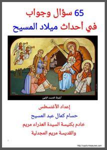 65 سؤال وجواب في أحداث ميلاد المسيح - الأغنسطس حسام كمال عبد المسيح