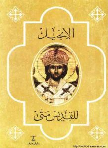 غلاف انجيل متى - الانبا غريغوريوس