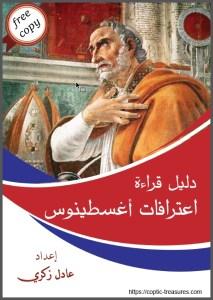 غلاف دليل قراءة اعترافات أغسطينوس - الدكتور عادل زكري
