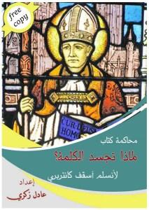 غلاف محاكمة كتاب لماذا تجسد الكلمة - لأنسلم أسقف كانتربري - الدكتور عادل زكري