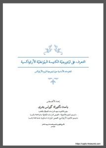 غلاف القداسات البيزنطية - كيرلس بشرى