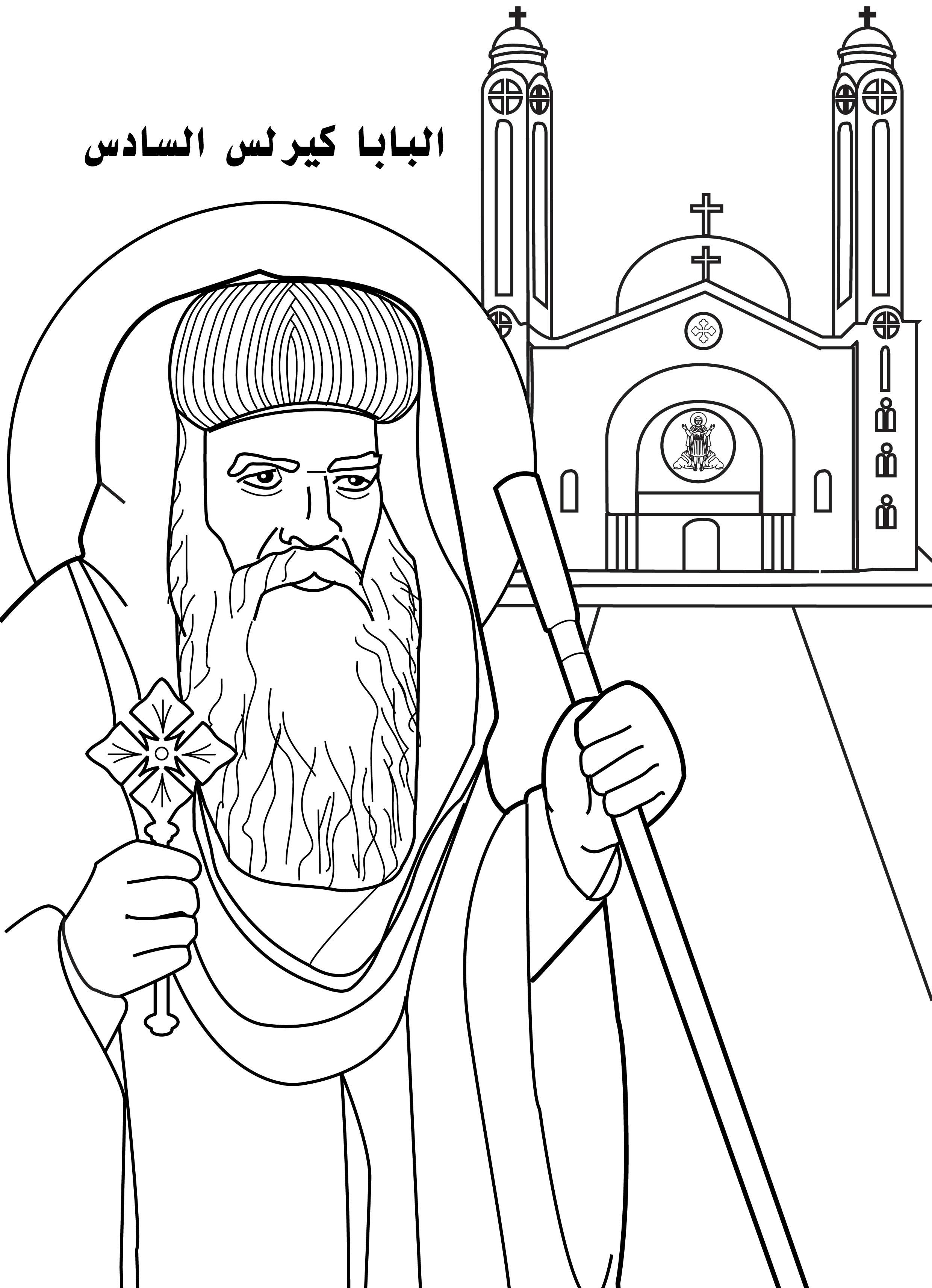 القديس البابا كيرلس السادس موسوعة صور القديسين للتلوين