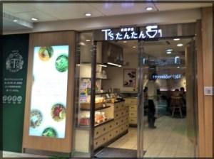 T'sたんたん,東京駅,ベジタリアン